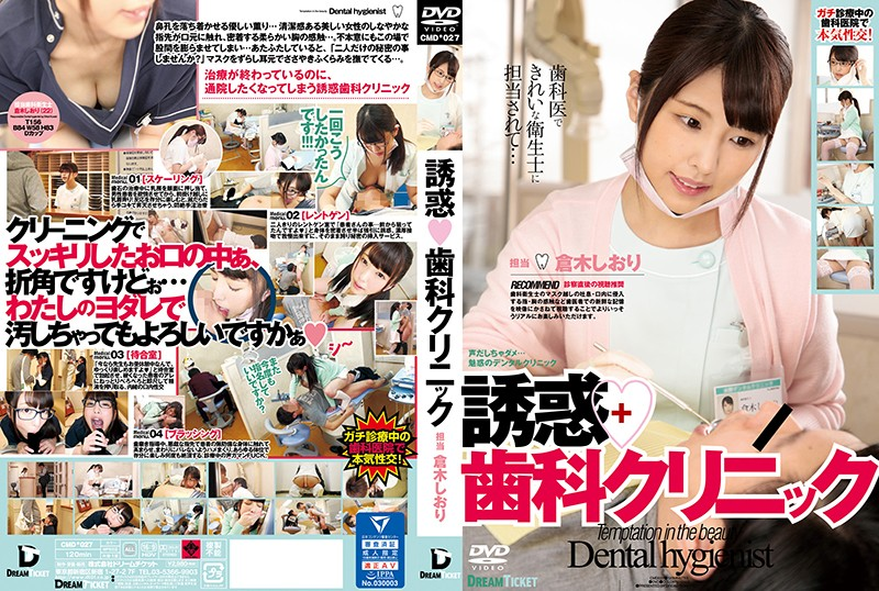 CMD-027 - The temptation dentistry clinical Kura tree shiori Kuraki Shiori featured actress handjob slut blowjob