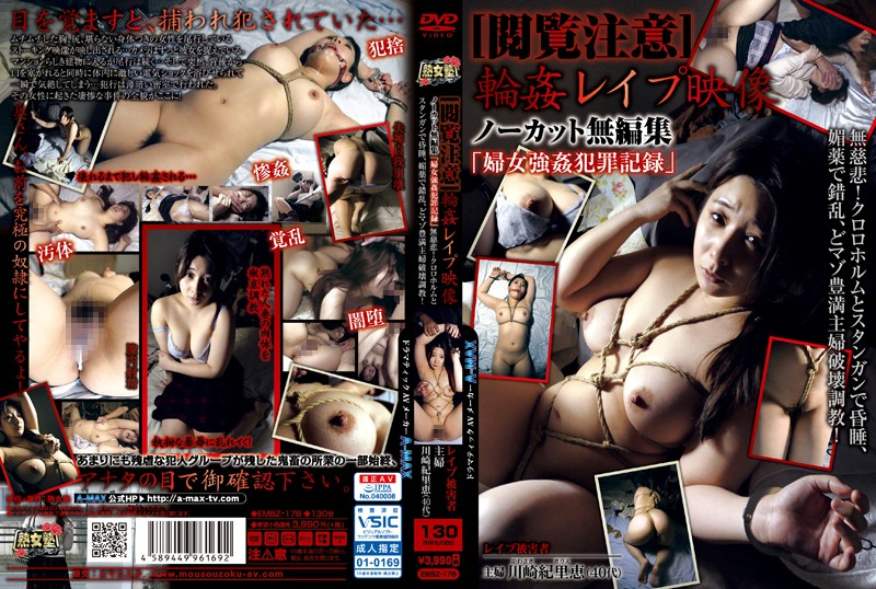 EMBZ-178 - [NSFW] Gang Rape Video. Uncut Unedited. Rape Case Files. Merciless! Knocked Unconscious With Chloroform And A Stun Gun Confused By An Aphrodisiac. A Voluptuous Married Sub Is Trained And Destroyed! Kirie Kawasaki humiliation gang bang chubby re