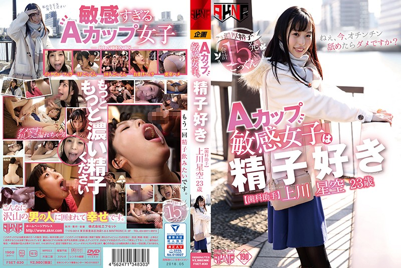 FSET-830 - A A cup sensibility woman is a sperm liked up river starlit sky 23 years old dental assistant Kamikawa Soara featured actress bukkake cum swallowing pov