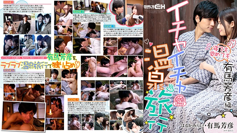 GRCH-305 - Sexy Hot Spring Trip ~ Day And Night Yoshihiko Arima ~ for women love drama couple