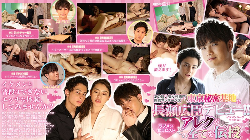 "GRCH-306 - Hiroomi Nagase Debuts At The Super Popular Female Sex Massage Parlor ""Tokyo Secret Base""! Love Therapist Alec Teaches Him Everything He Needs To Know for women cunnilingus documentary massage"