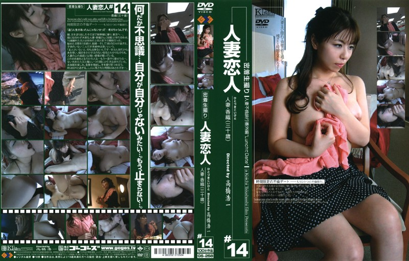 GS-258 - Total Coverage Caught on Tape. Married Woman's Lover #14 Married Woman Kaori (30) married adultery blowjob
