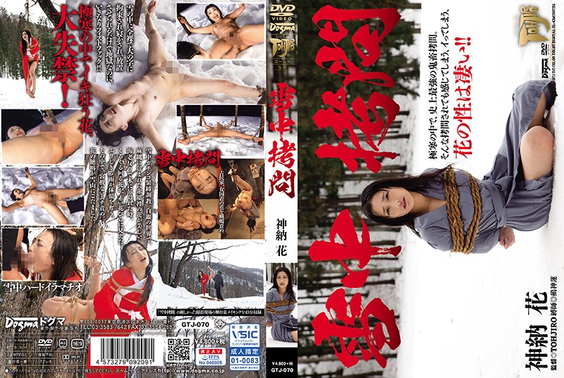 GTJ-070 - Tortured In The Snow Hana Kano fisting bdsm outdoor featured actress