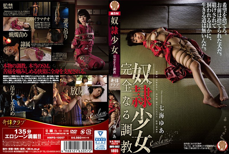 HMPD-10057 - A Barely Legal Sex Slave Total Breaking In Domination Yua Nanami slender kimono bdsm featured actress