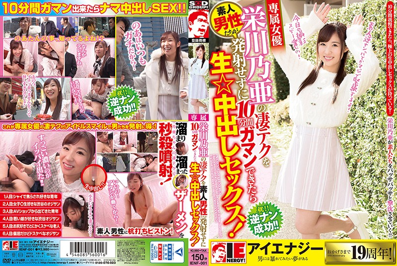 IENF-001 - Amateur Get To Have Raw Creampie Sex If they Can Withstand 's Amazing Technique For 10 Minutes Without Cumming! Noa Eikawa picking up girls variety documentary featured actress