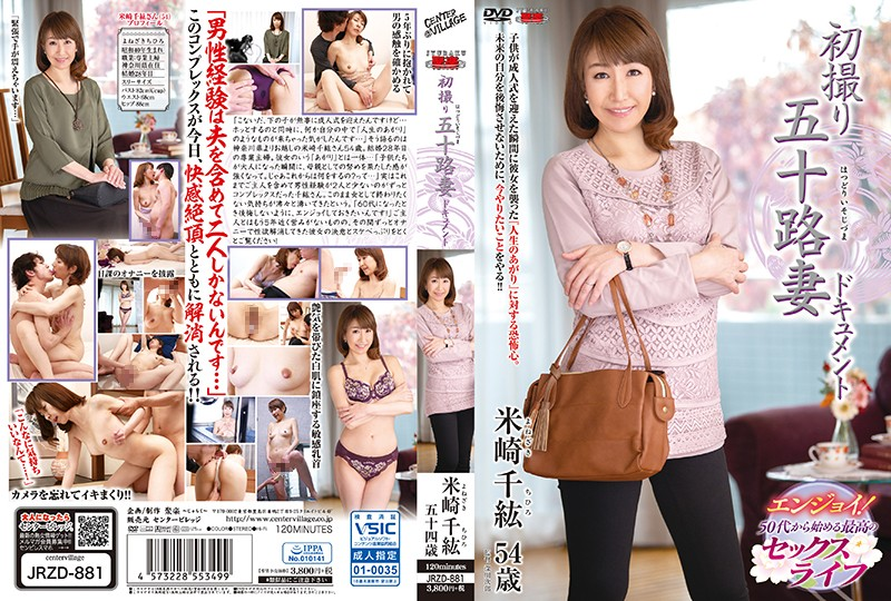 JRZD-881 - Entering The Biz at 50! Chihiro Yonezaki mature woman married documentary featured actress