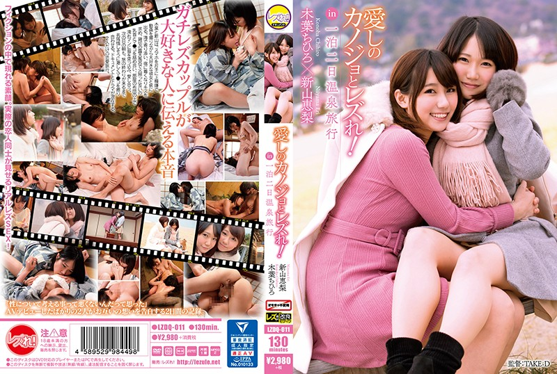 LZDQ-011 - Get Your Lesbian Action On With Your Beloved Girlfriend! In A 2-Day 1-Night Hot Springs Vacation Chihiro Konoha Eri Niiyama lesbian documentary hot spring fingering