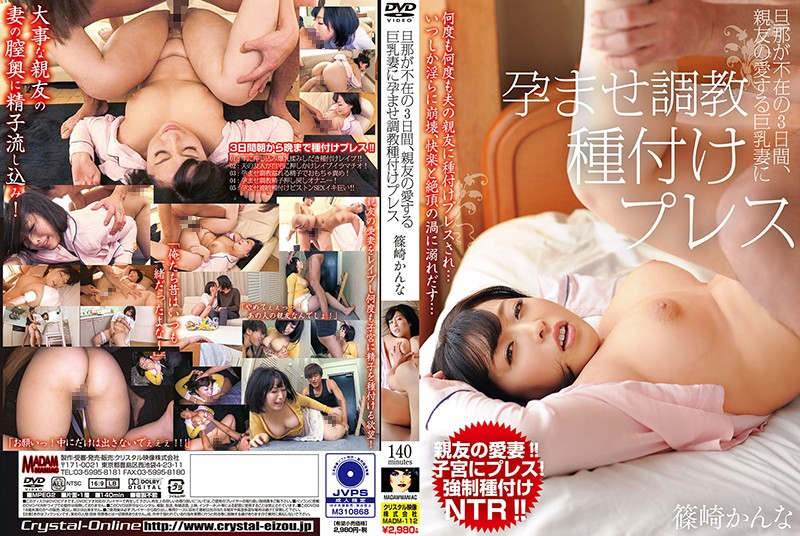 MADM-112 - Impregnation Training With My Friend's Beloved Busty Wife During The 3 Days He Was Away On A Business Trip. Kanna Shinozaki married big tits reluctant featured actress