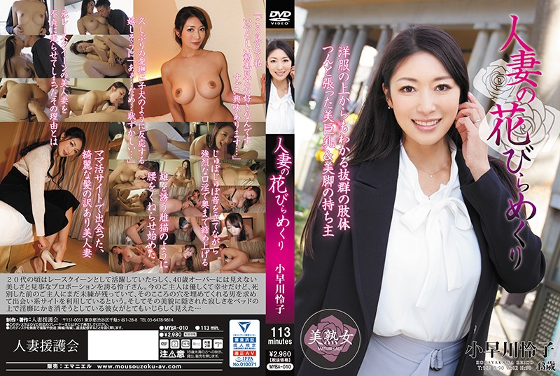 MYBA-010 - Spreading That Married Women Open Like A Flower… Again And Again Reiko Kobayakawa mature woman married featured actress hi-def