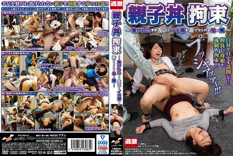 NHDTB-266 - Parent-Child Sandwich Tied Up -Mother And Daughter Bathe In Each Other's Cum Juice While Tied Up- ropes & ties humiliation schoolgirl milf