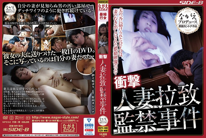 NSPS-800 - Shocking Married Woman Abduction Confinement Case Yuri Sasahara mature woman married reluctant featured actress