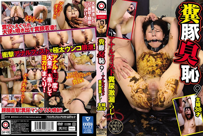 OPUD-289 - Shit Bitch Shame 9 – Anal Fisting And A Furious Scat Pissing Mess – fisting married scat anal