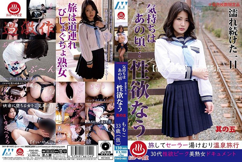 PAKO-005 - Wet All Day I Need To Fuck Now No. 5 Momoko 33 Years Old (Stage Name) mature woman married gym clothes sailor uniform