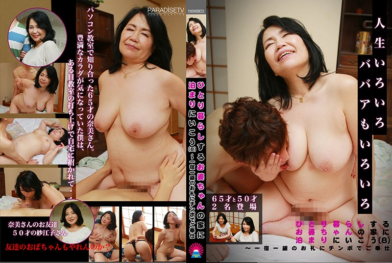 PARATHD-2559 - Your grandmother's home that lives a 1 people life let us go to stay (8) I attend 一宿一飯 thanks by penis mature woman hi-def