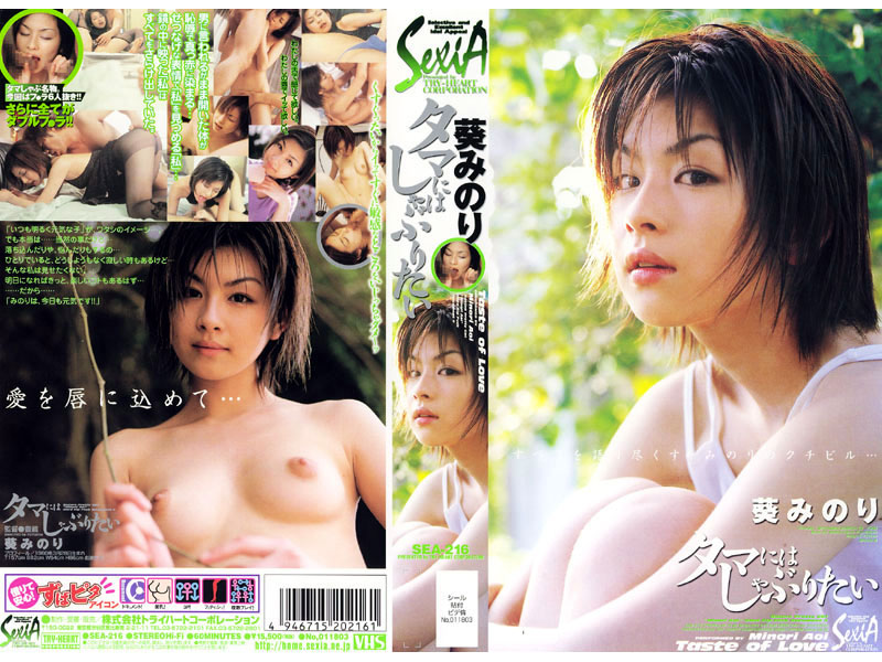 SEA-216 - The which I want to suck to Tama Aoi Minori beautiful girl idol featured actress