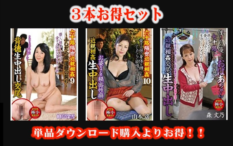 STEMAZ-022 - [Value Set] Women In Their 60's. Incest With An Age Gap 9 & 10. Our Loving Grandmother Ayano Mori Miyuki Minegishi Haruka Yamamoto mature woman milf relatives creampie