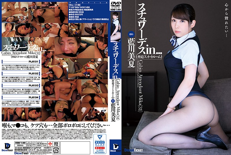 VDD-149 - flight attendant in… (Threat suite room) it's an indigo river beauty summer Aikawa Haruka threesome featured actress stewardess