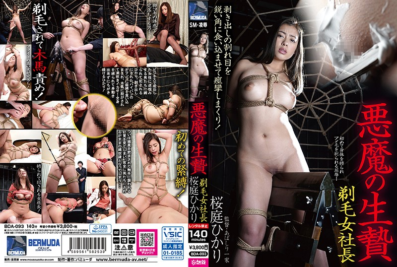 BDA-093 - Devil's Sacrifice Shaved Female Boss Hikari Sakuraba reluctant shaved pussy featured actress