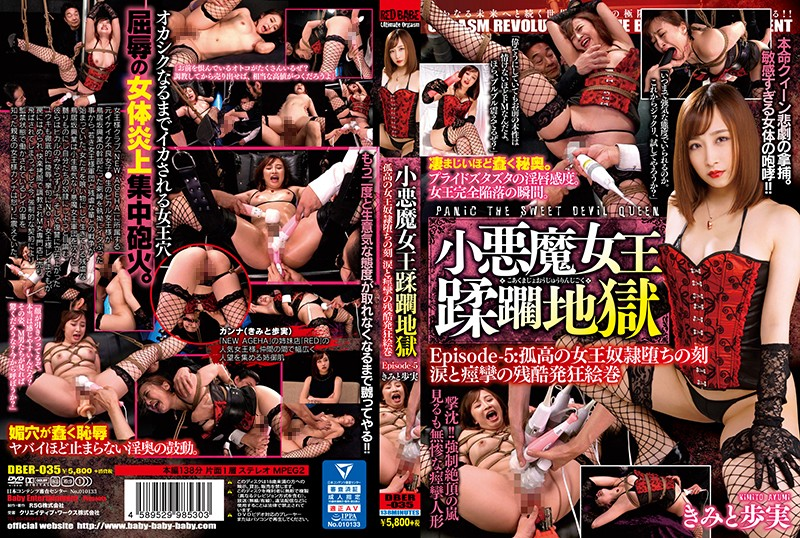 DBER-035 - Little Devil Queen Violation Hell Episode 5: Isolated Queen Becomes Slave Cruel Lunatic Picture Of Tears And Twitching Ayumi Kimito humiliation shame featured actress training