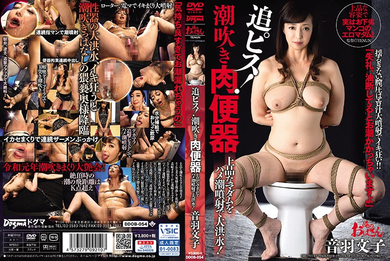 DDOB-054 - Squirting Human toilet Elegant Madame Has A Squirting Flood! Fumiko Otowa mature woman featured actress hi-def