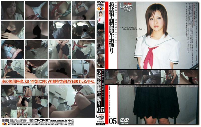 GS-264 - Under Age 189 Uniform Shots 05 schoolgirl sailor uniform amateur homemade