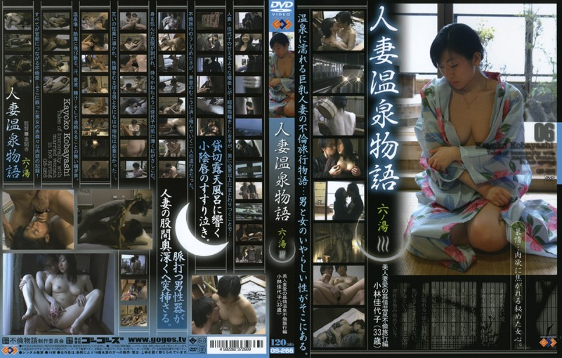 GS-266 - Married Women Hot Spring Tale Part 6 Kayoko Kobayashi mature woman married adultery kimono