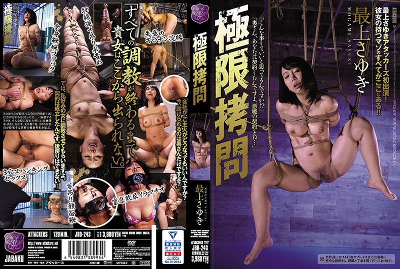JBD-243 - Utmost Limits Of Torture Sayuki Mogami married bdsm featured actress anal