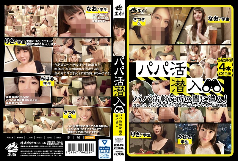 KFNE-010 - Sugar Daddy Infiltration big tits picking up girls amateur cosplay