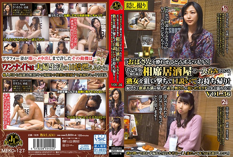 "MEKO-127 - ""Why Are You Trying To Get An Old Lady Like Me Drunk?"" This Izakaya Bar Was Filled With Young Men And Women Having Fun But We Decided To Pick Up This Mature Woman Drinking By Herself And Took Her Home! This Amateur Housewife Was Filled With Lus"