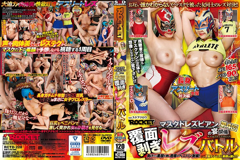RCTD-228 - The 4th a mask peeling battle athlete actress confrontational compilation big tits lesbian tall nymphomaniac