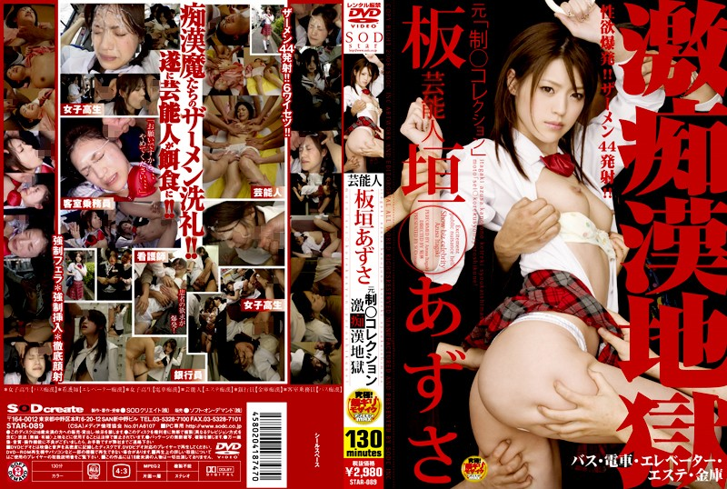 STAR-089 - Celebrity Former (Uniform Collection) Sexing & Cumming Like Crazy Extreme Molester Hell Azusa Itagaki reluctant groping featured actress idol