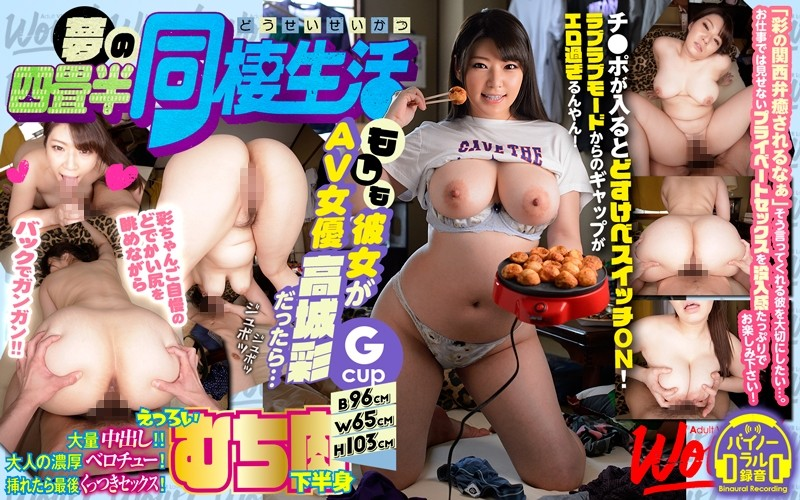 WOW-062 - [VR] If My Girlfriend Was Porn Actress Sayaka Takagi… The Dream Life Under One Roof In A Tiny Room Aya Takashiro older sister chubby featured actress cowgirl