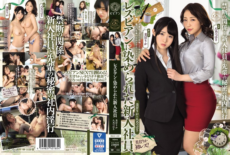 BBAN-239 - New Employee Tainted By Lesbian Rika Miama Tsubasa Hachino Rika Miami office lady beautiful girl lesbian kiss