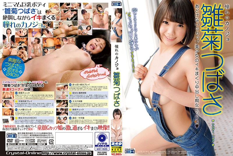 CADV-725 - My Favorite Girlfriend Tsubasa Hinagiku beautiful girl slut big tits featured actress
