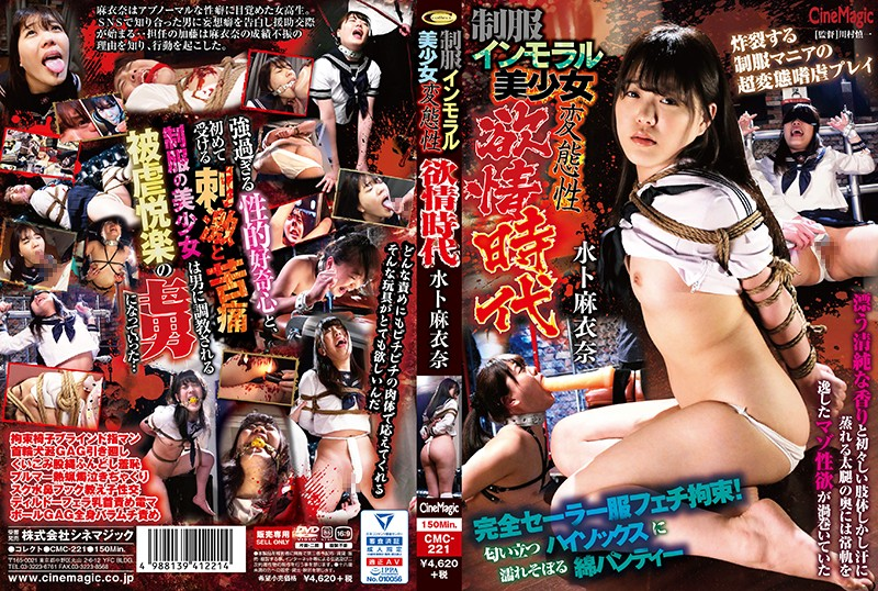 CMC-221 - Uniform Immoral Beautiful Girl's Period Of Perverted Lust Maina Miura schoolgirl sailor uniform bdsm other fetish