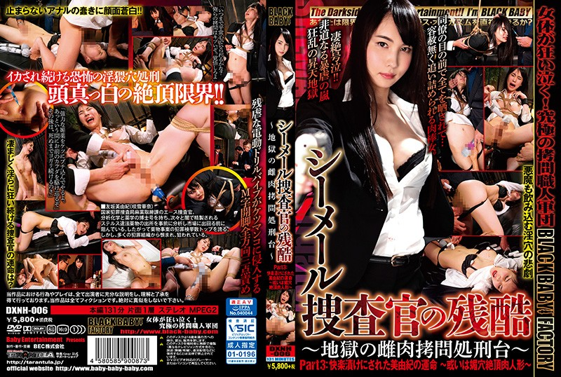 DXNH-006 - The Abuse Of A Shemale Investigator ~The Hellish Torture Of Her Female Body~ Part 3: The Fate Of Miyuki After She's Overwhelmed By Pleasure~ She Maybe An Orgasming Sex Doll~ humiliation shemale training anal