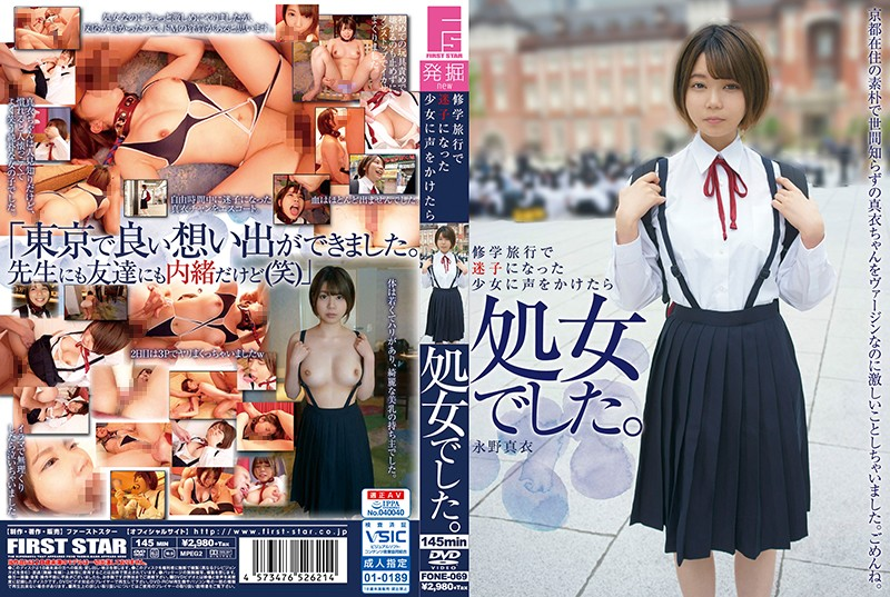FONE-069 - I Asked Out This Barely Legal Girl Who Got Lost During Her School Field Trip And She Turned Out To Be A Virgin. virgin schoolgirl big tits amateur