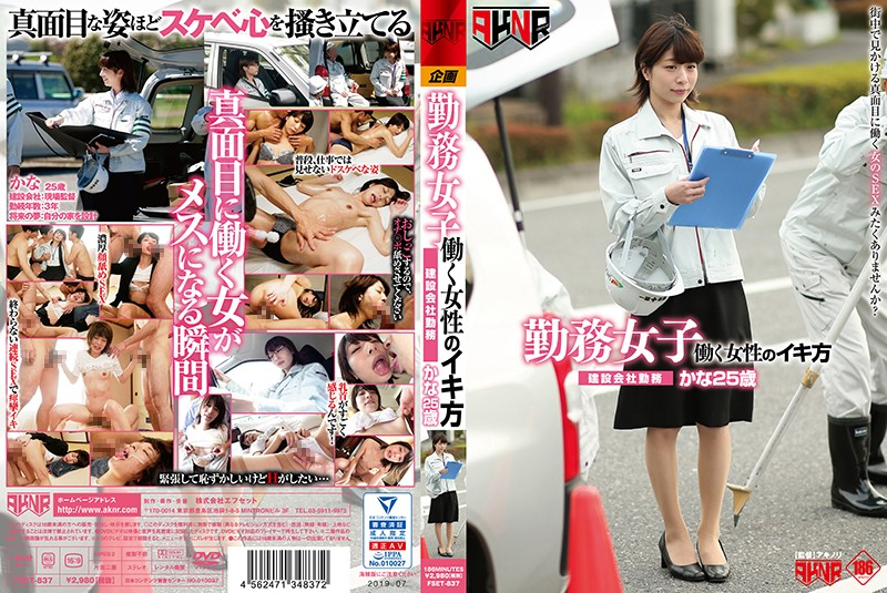 FSET-837 - Working Girls How Hard-Working Girls Cum Kana 25 Years Old Works For A Construction Company Kana Manaka office lady small tits featured actress kiss