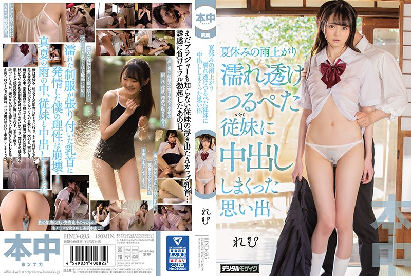 HND-695 - I Had Creampie Sex With My Flat-Chested Cousin In Wet And See-Through Clothes On A Rainy Day During Our Summer Break. Remu petite slender youthful school uniform