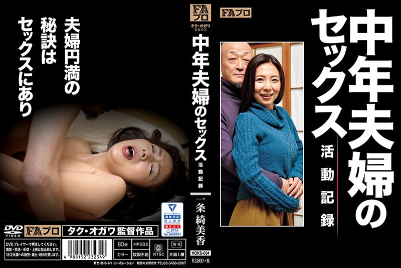 HOKS-034 - Middle-aged Couple Sex Life Diary Kimika Ichijo mature woman married big tits featured actress