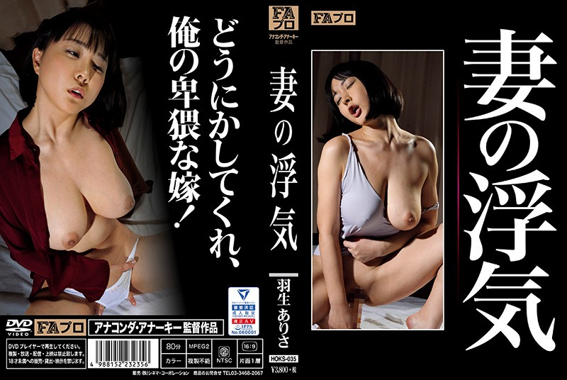 HOKS-035 - Wife's Infidelity Arisa Hanyu young wife married big tits featured actress
