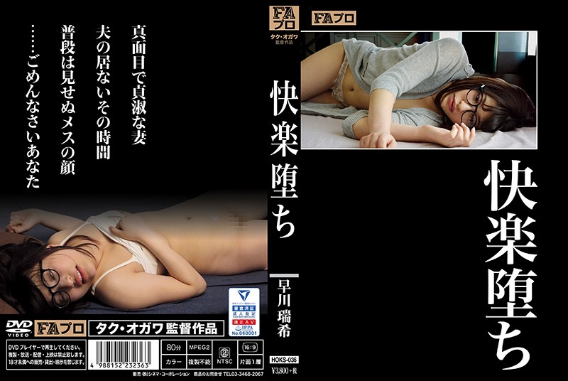 HOKS-036 - Falling In Love Mizuki Hayakawa mature woman young wife married featured actress