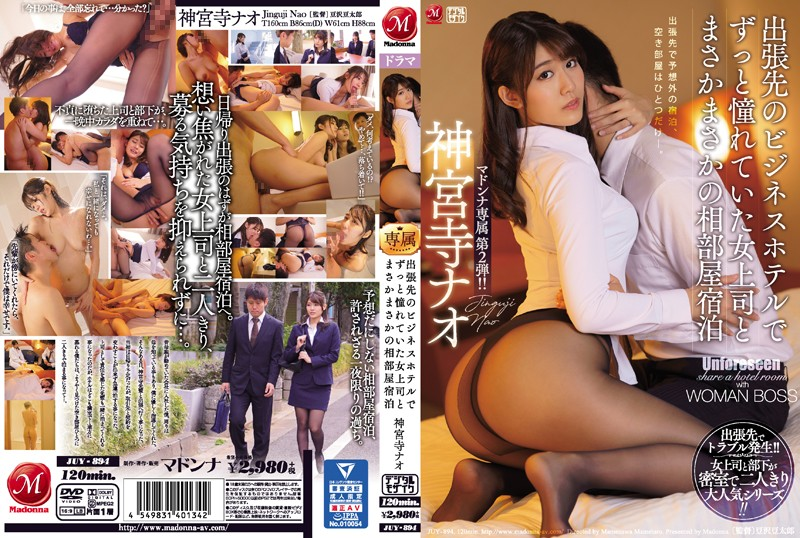 JUY-894 - Madonna Exclusive No. 2!! Staying With Hot Female Boss In Shared Room At Business Hotel On Business Trip Nao Jinguji beautiful tits mature woman various worker married