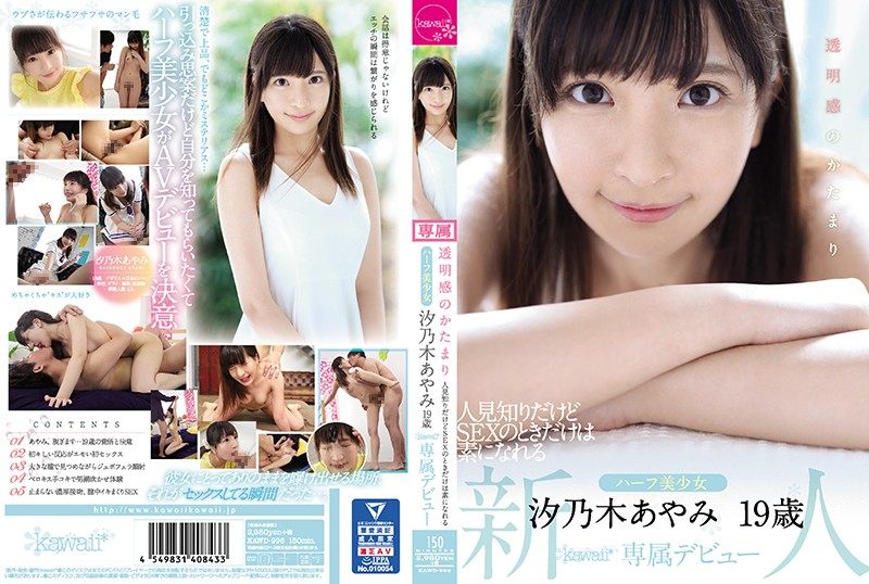 KAWD-996 - She's Totally Clear-Skinned And Fair She's Usually Shy But This Half-Japanese Beautiful Girl Becomes Herself Only When She Has Sex 19 Years Old A Kawaii* Exclusive Debut Ayami Shionogi beautiful girl featured actress kiss handjob
