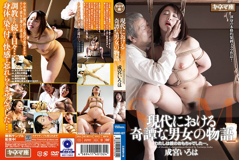 KNMD-027 - Modern Mysterious Tales Between Men And Women Iroha Narumiya beautiful tits mature woman married featured actress