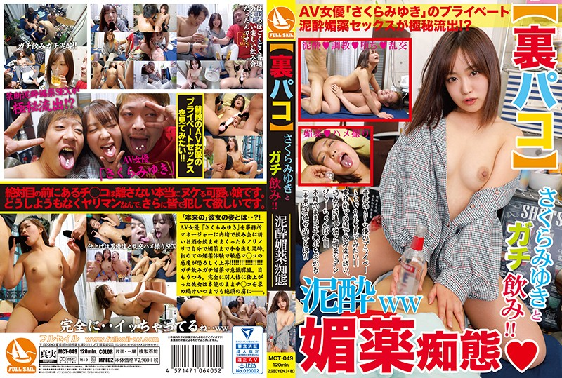 MCT-049 - Pounding Down The Alcohol With Drunk Girl Aphrodisiac Tomfoolery Miyuki Sakura orgy featured actress substance use