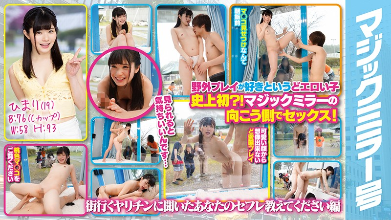 "MMGH-189 - Himari (19 Years Old) Asks Horny You: ""I Want You To Introduce Me To A Sexy Friend With Benefits"" picking up girls outdoor amateur digital mosaic"
