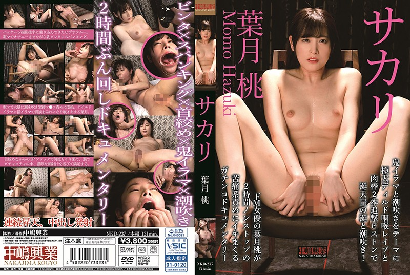 NKD-237 - Prime Momo Hazuki bdsm featured actress training nymphomaniac
