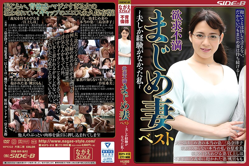 NSPS-818 - The Best Of Serious But Sexually Frustrated Married Women ~My Husband Was The Only Person I Ever Slept With~ Momo Momomiya Nozomi Tanihara Shiho Egami Natsuko Mishima mature woman married adultery drama