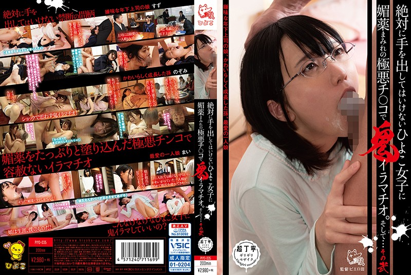 PIYO-035 - Throat Fucking Untouchable Innocent Girl With My Cock Covered In Aphrodisiac. And… No. 2 schoolgirl small tits youthful squirting